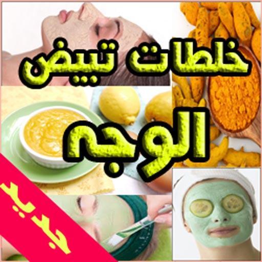 وصفات وخلطات تبيض الوجه والجسم