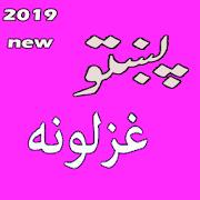 Pashto Ghazals