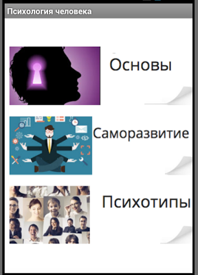 Психология человека - screenshot