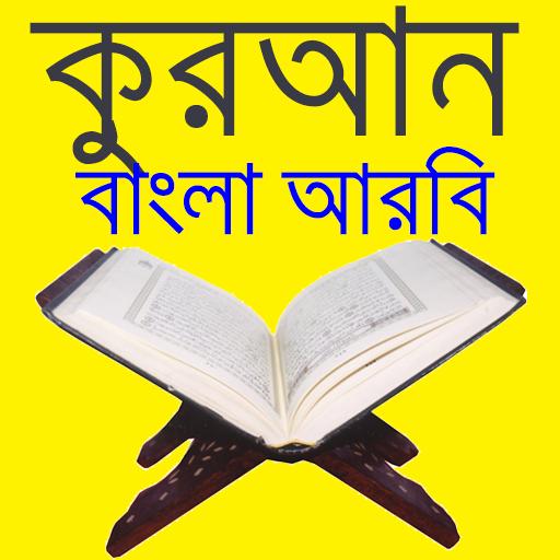 কুরআন বাংলা আরবি