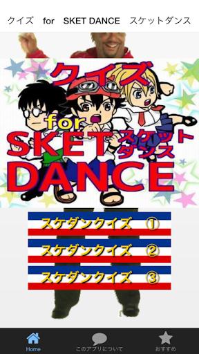 アニメクイズ for SKET DANCE スケットダンス