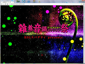 Photo: 雑煮音鍋セッション祭HP 2012.05~更新中 http://zatsuniotonabe.web.fc2.com/