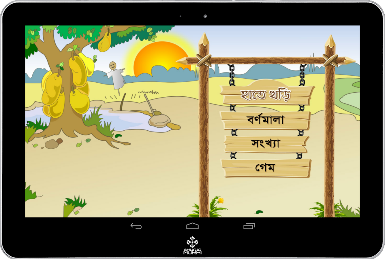 হাতে খড়ি ২ (Bangla Alphabet)- screenshot