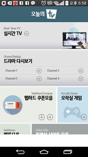 오늘의TV - 드라마 다시보기