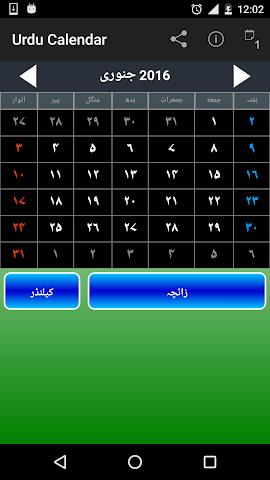 android urdu calendar 2016 Screenshot 2