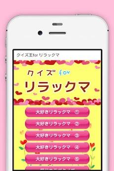 キャラクタークイズforリラックマ  無料雑学アプリのおすすめ画像1