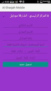 SharjahMobile - náhled