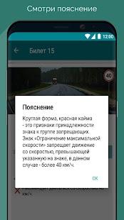 Билеты и экзамен ПДД ГАИ Беларусь - náhled