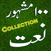 Naat Collection of Best Naat sharif