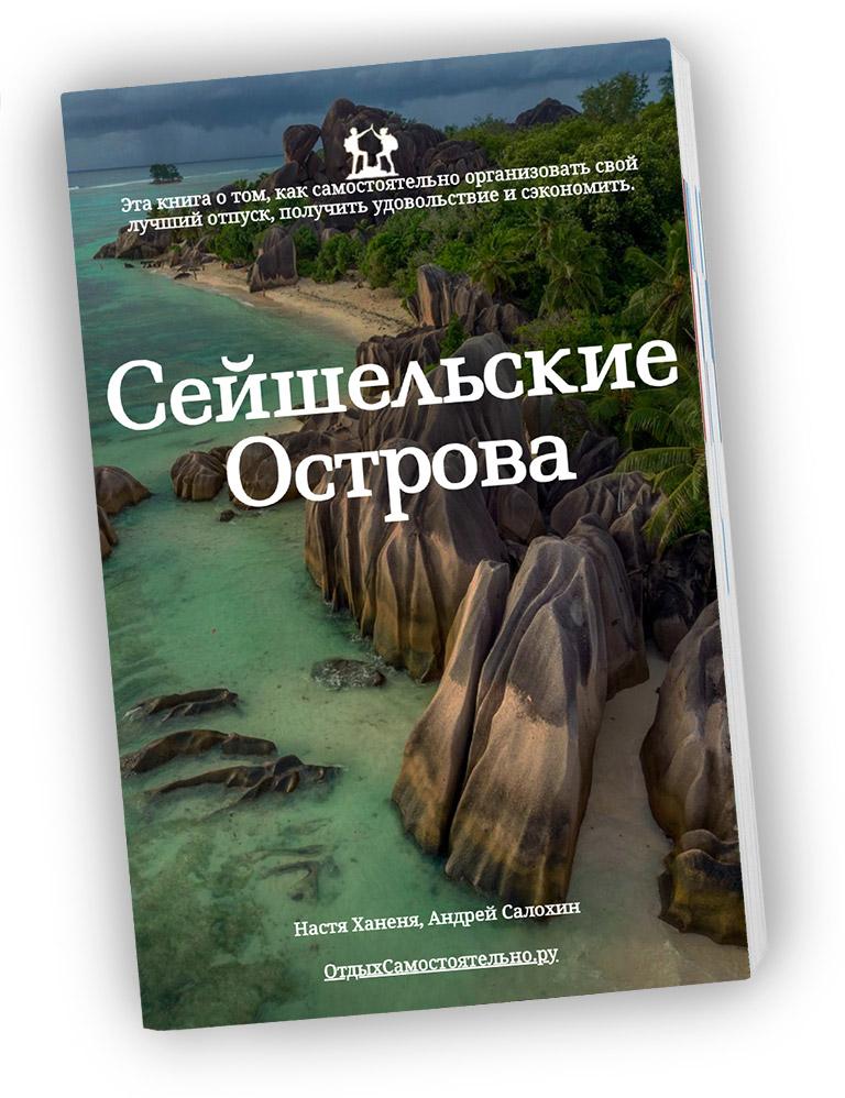 Книга по Сейшельским Островам