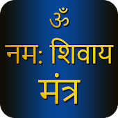 Shiva Mantra Om Namah Shivaya With Audio