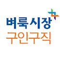 벼룩시장구인구직 – 생활밀착 일자리 서비스 앱 icon