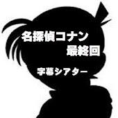 名探偵コナン 最終回 1 字幕シアター