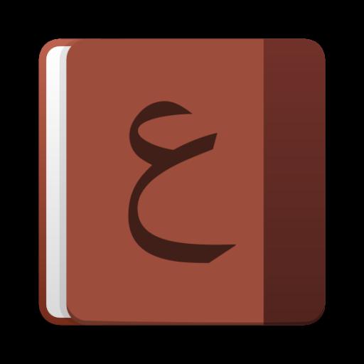 Arabic - English dictionary