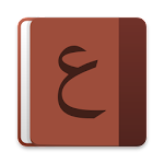 Arabic - English dictionary Icon