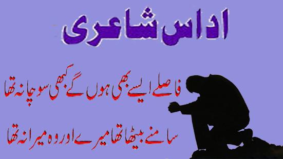 Urdu Sad Poetry Frame Photo Editor – Apps on Google Play