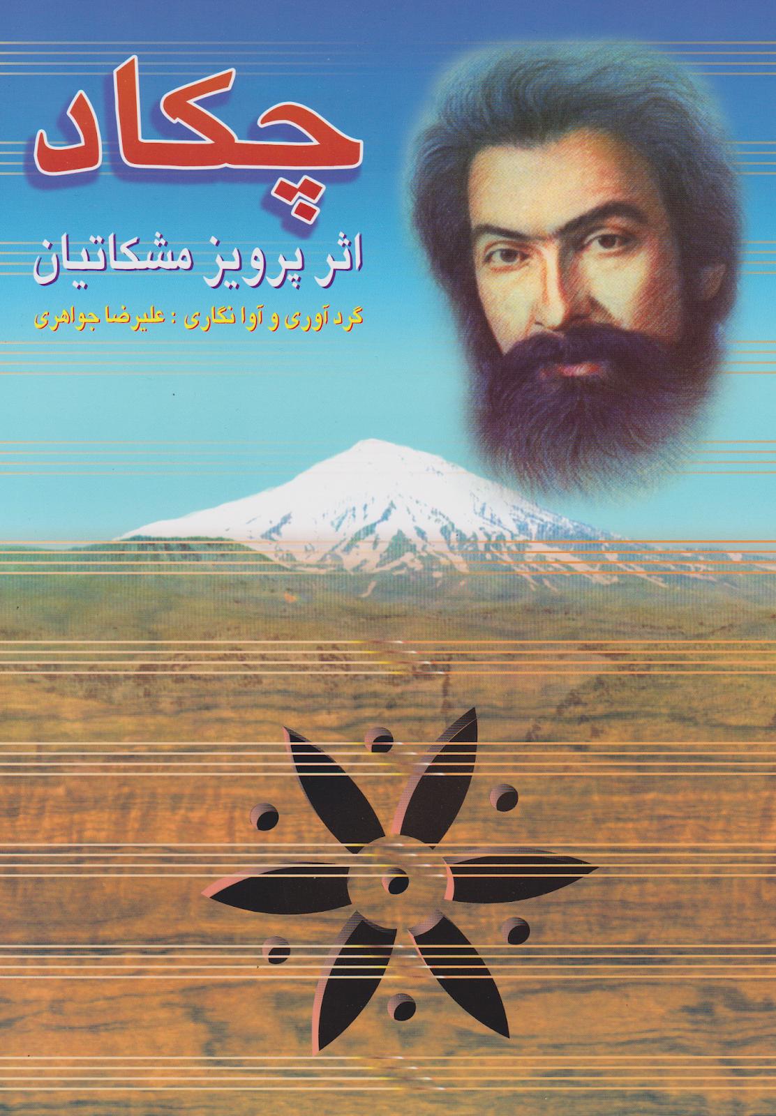 کتاب چکاد پرویز مشکاتیان علیرضا جواهری انتشارات چکادهنر