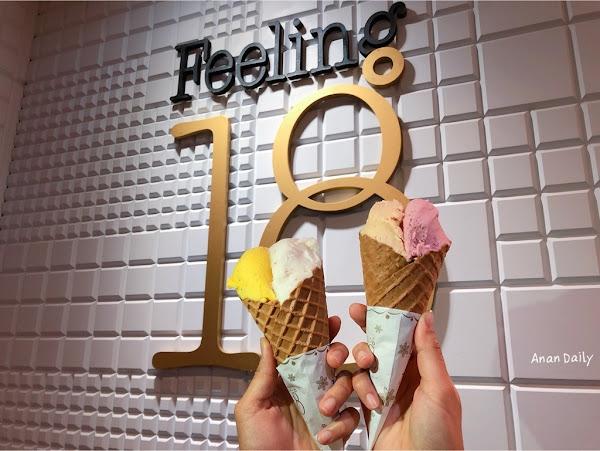 18度C巧克力工房 Feeling18/超好吃冰淇淋及巧克力