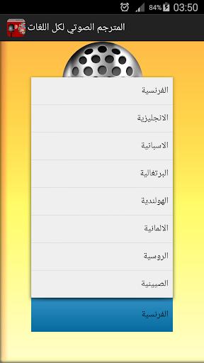 المترجم الصوتي لكل اللغات
