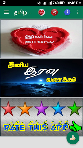 Tamil Morning, Night Images 2.0 screenshots 1