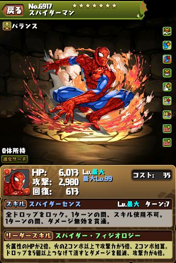 進化前スパイダーマン