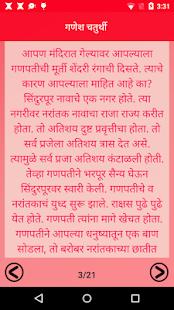 Ganpati Stories | गणपती कथा - náhled