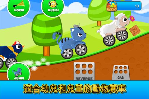 兒童動物汽車賽車遊戲