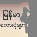 Myanmar Proverbs icon