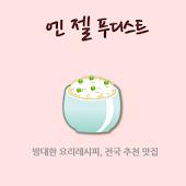 엔젤푸디스트-요리레시피/국/찌게/탕/전골/찜+전국맛집