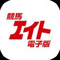 競馬エイト電子版 icon
