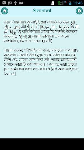 android রাস্তা বিজয় Jannah Screenshot 0