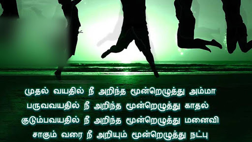 Tamil SMS Collection 1.1 screenshots 1