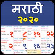 Marathi Calendar 2020 Dindarshika मराठी कॅलेंडर