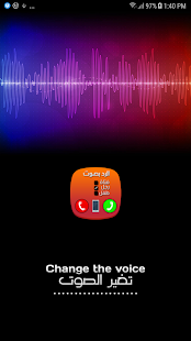 تغير الصوت في المكالمة - náhled