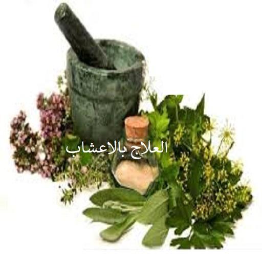 موسوعة العلاج بالاعشاب