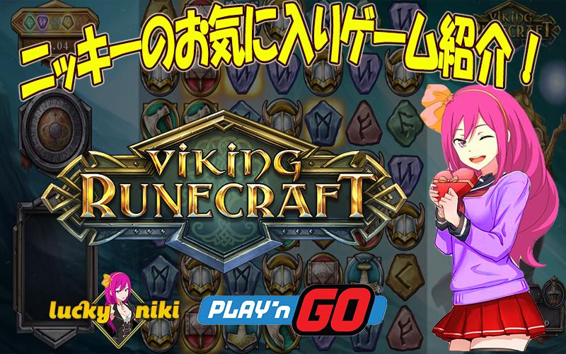 Viking Runecraf luckyniki