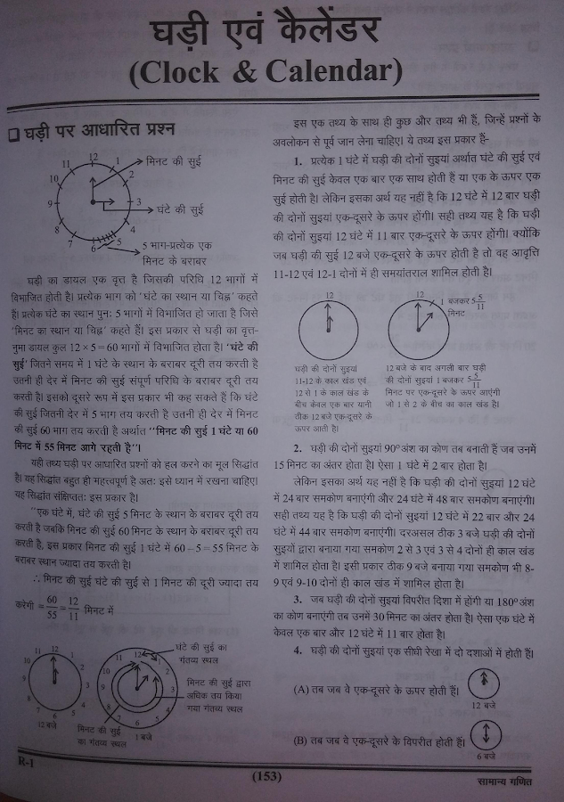 Railway Group-D Study Material in Hindi- screenshot