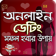 Dating app in dhaka
