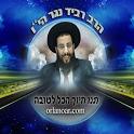 אורלנוער - הרב רביד נגר icon