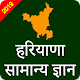 Haryana Pradesh Government Jobs GK & GS for PC-Windows 7,8,10 and Mac