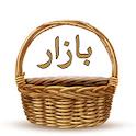 Guide for Café Bazzar  بازار چه  Bazar Tips icon