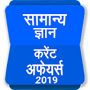GK Current Affair 2019 Hindi, Railway, SSC, IBPS