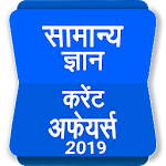 GK Current Affair 2019 Hindi, Railway, SSC, IBPS 11.1