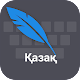 Kazakh Keyboard - Smart Kazakh Typing Keyboard APK