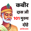 Kabeer Ji Ke Dohe -with Meaning icon