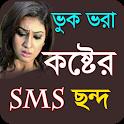 Sad Love SMS Bangla 2021 - বুকভরা কষ্টের এসএমএস icon