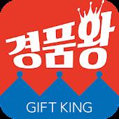 경품왕-온라인 경품, 쿠폰, 이벤트 정보가 가득!!