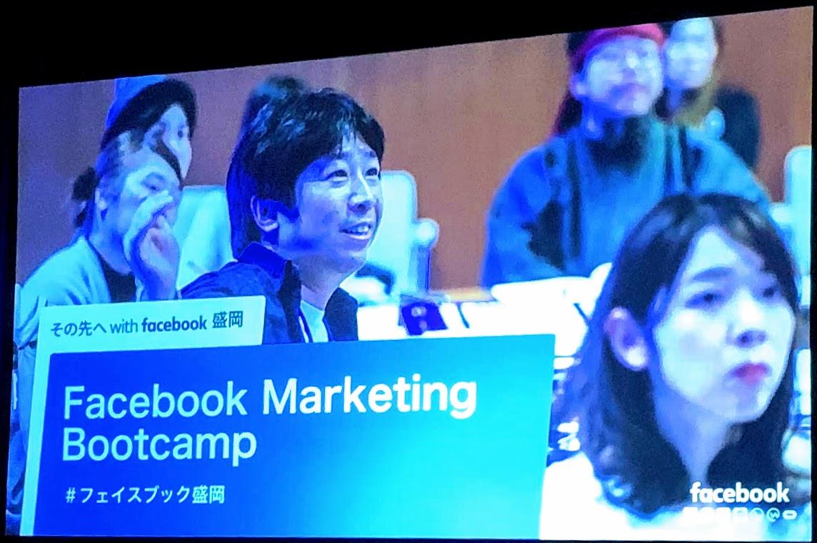 「その先へ with Facebook in Morioka」に参加しました