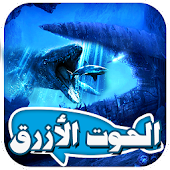 Tải لعبة الحوت الازرق miễn phí