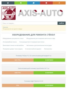 Магазин AXIS-AUTO.RU- screenshot thumbnail